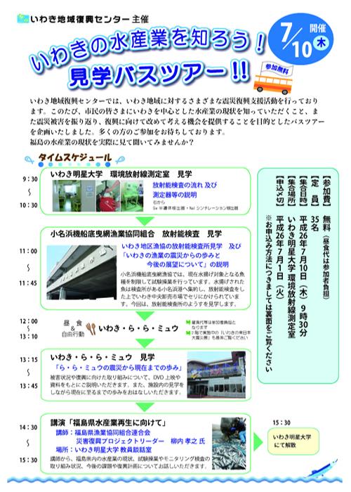 バスツアーチラシ2014.jpg