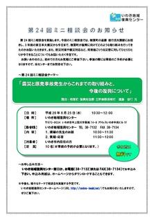第24回ミニ相談会チラシ.jpg
