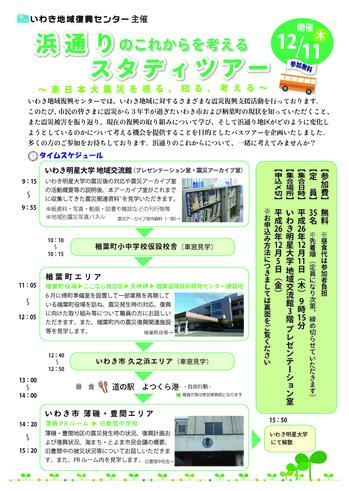 バスツアーチラシ20141211-ver2.jpg