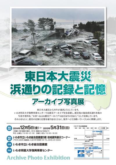 東日本大震災アーカイブ写真展チラシ最終.png