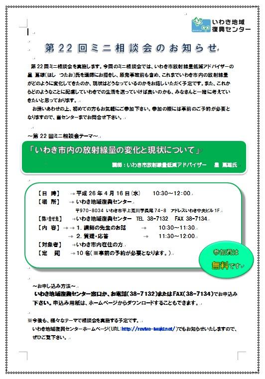 第22回ミニ相談会チラシ.jpg