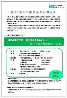 第26回ミニ相談会チラシ小.jpg