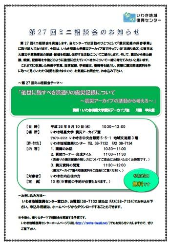 第27回ミニ相談会チラシ.jpg