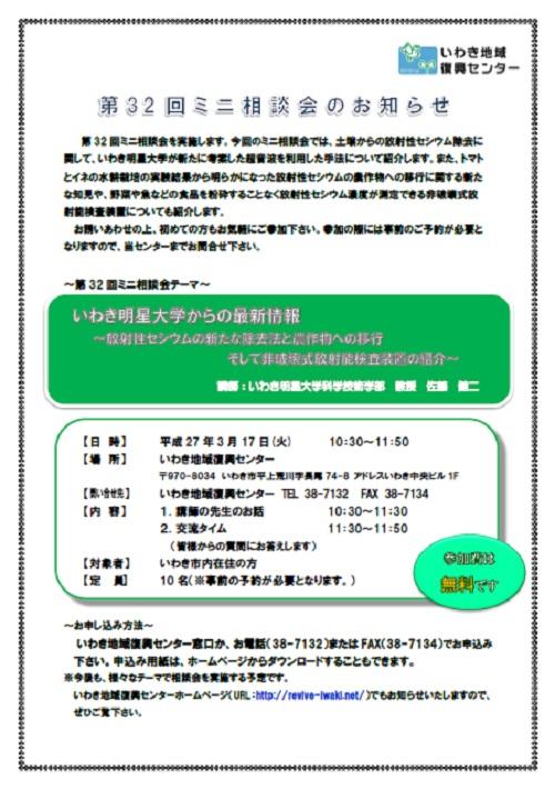 第32回ミニ相談会.jpg