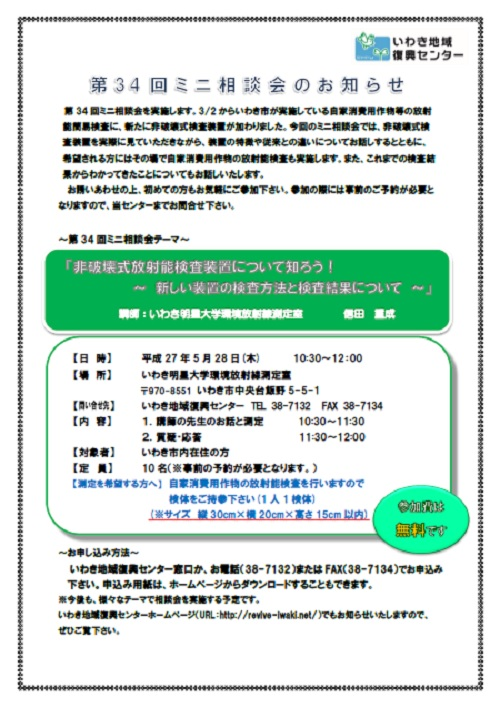第34回ミニ相談会チラシ.jpg