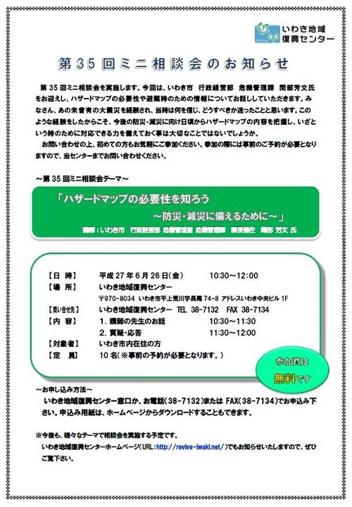 第35回ミニ相談会チラシ.jpg