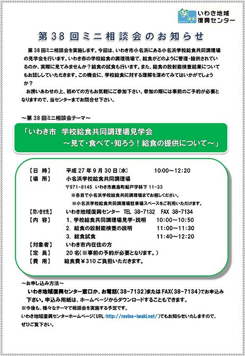 第38回ミニ相談会チラシ.jpg