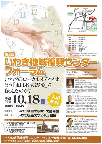 20141018フォーラムポスター.png